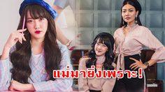 """กระแสดีเวอร์! แพม MBO  ชวน แก้ม Feat. """"แฟนเธอ (I Don't Like )"""""""
