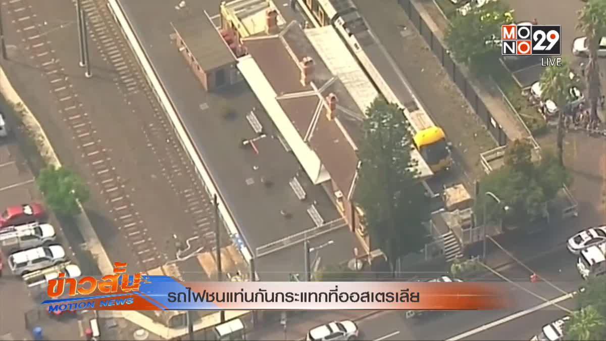 รถไฟชนแท่นกันกระแทกที่ออสเตรเลีย
