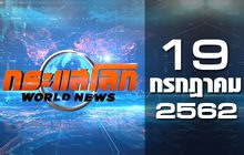 กระแสโลก World News 19-07-62