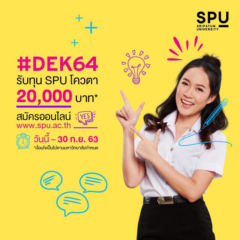 ห้ามพลาด! SPU เปิดรับสมัคร #DEK64 แล้ววันนี้ – 30 ก.ย.63