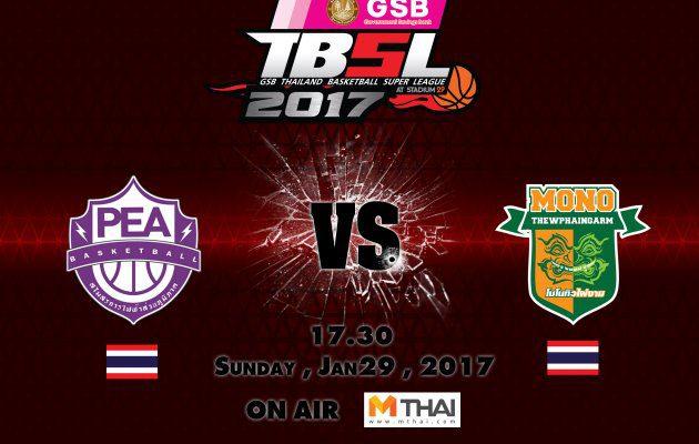 ไฮไลท์ การแข่งขันบาสเกตบอล GSB TBSL2017 PEA (การไฟฟ้า) VS Mono Thew 29/01/60