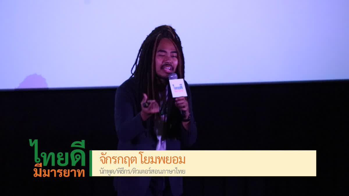 บรรยากาศความสนุกจาก Talk Show และ Filmmaking Class ภาคใต้ โครงการไทยดี มีมารยาท