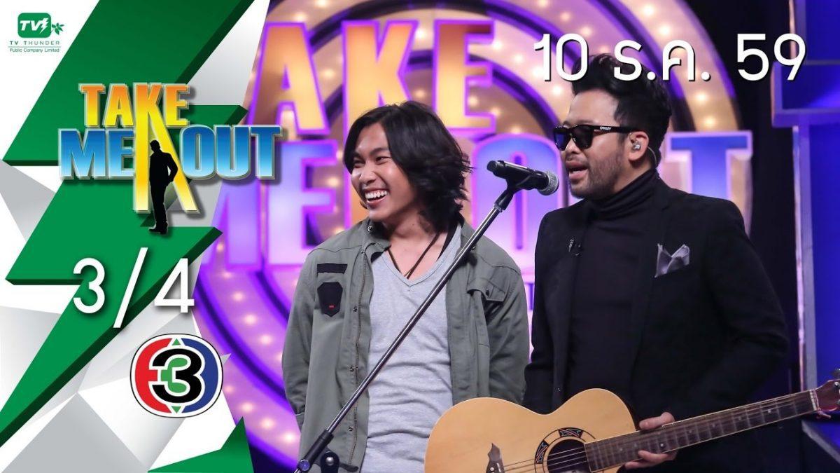 Take Me Out Thailand S10 ep.31 บิลเลียด บัณทัต 3/4 (10 ธ.ค. 59)