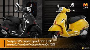 Vespa GTS Super Sport 300 HPE ทะยานไปกับเครื่องใหม่แรงม้ามากขึ้น 12%
