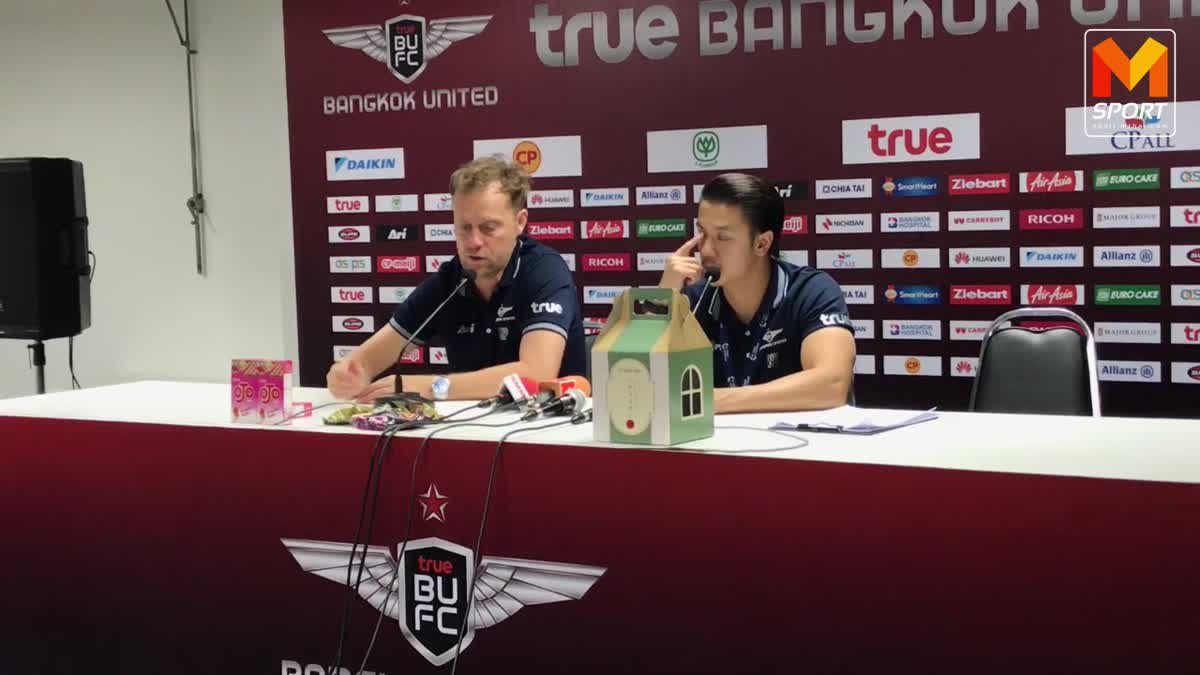 มาโน่ โพลกิ้ง ผิดหวังลูกทีมโดน เมืองทองฯ แซง 2-3 ประเดิมไทยลีก
