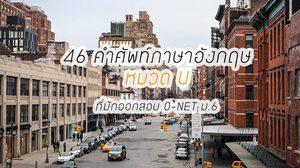 46 คำศัพท์ภาษาอังกฤษ หมวด U (ตัวยู) ที่มักออกสอบ O-NET ม.6