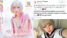 Aya Anada ดาราเอวีหน้าใหม่ขวัญใจหนุ่มไทย ถึงขั้นโพสต์ทวิตเตอร์ขอบคุณ!!