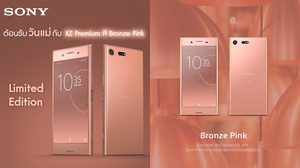 Sony ต้อนรับวันแม่ด้วย XperiaTM XZ Premium Bronze Pink อัดแน่นด้วยประสิทธิภาพ ล้ำสไตล์ด้วยสีไม่ซ้ำใคร