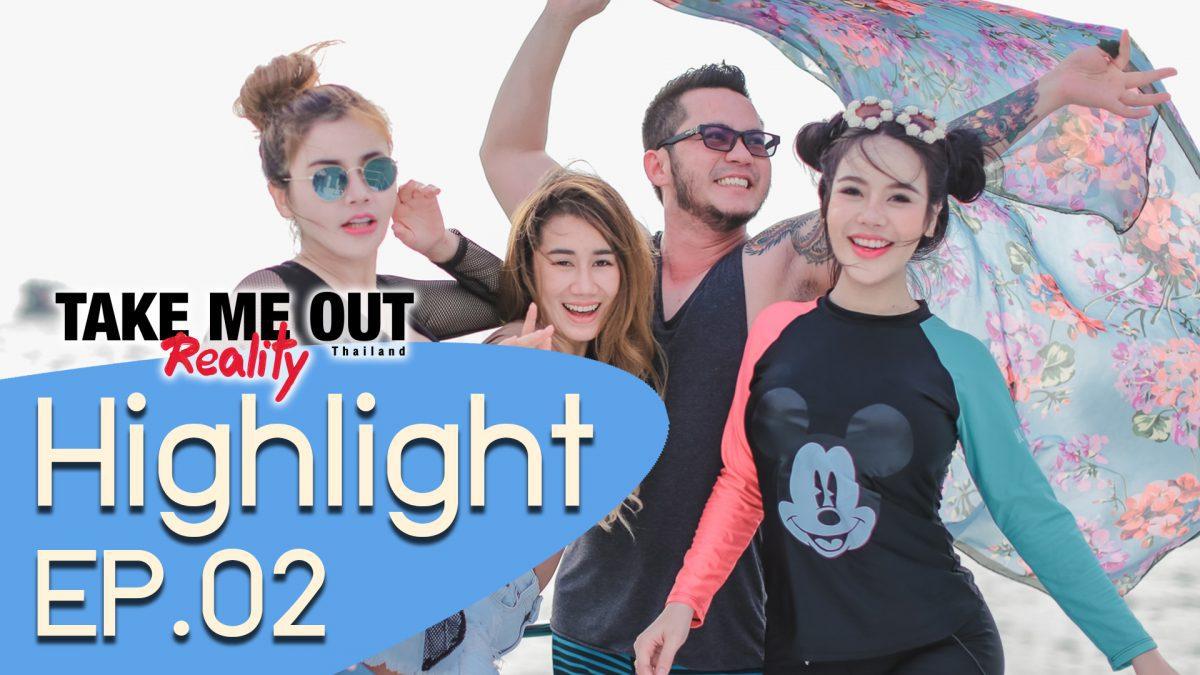 รักป่วน ชวนฟิน l Highlight - Take Me Out Reality S.2 EP.02 (31 ธ.ค. 60)