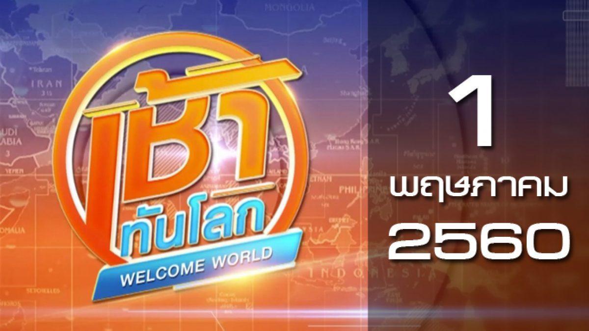 เช้าทันโลก Welcome World 01-05-60