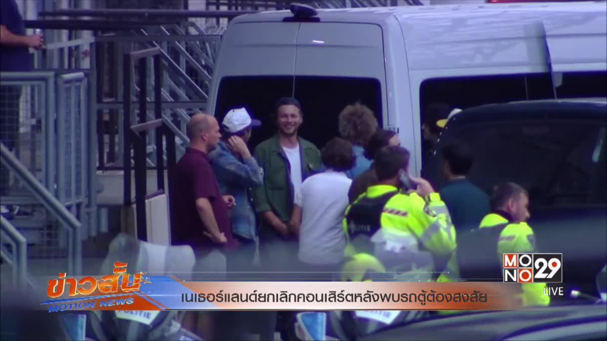 เนเธอร์แลนด์ยกเลิกคอนเสิร์ตหลังพบรถตู้ต้องสงสัย