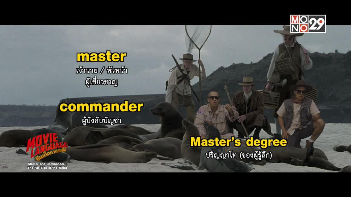 Movie Language ซีนเด็ดภาษาหนัง จากภาพยนตร์เรื่อง Master and Commander The Far Side of The World