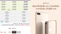 อัพเดทโปรฯ iPhone 8 และ 8 Plus จาก 3 ค่าย AIS, dtac และ true ราคาเริ่มต้น 19,000 บาท!!