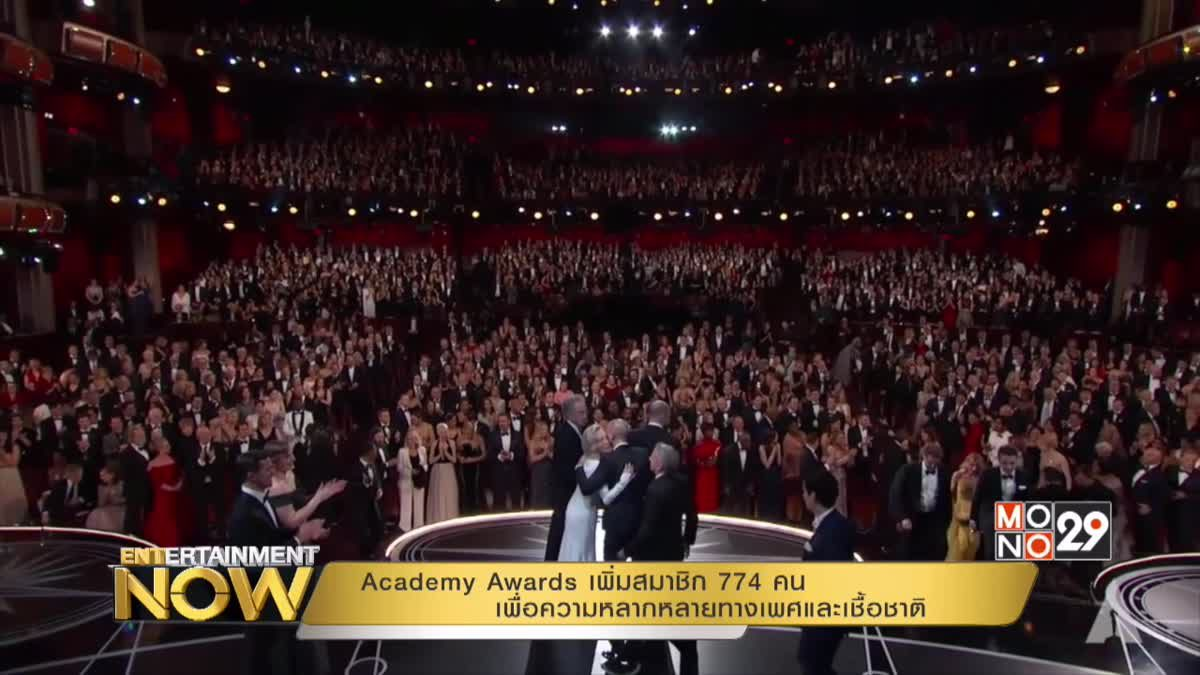 Academy Awards เพิ่มสมาชิก 774 คน เพิ่มความหลากหลายทางเพศและเชื้อชาติ