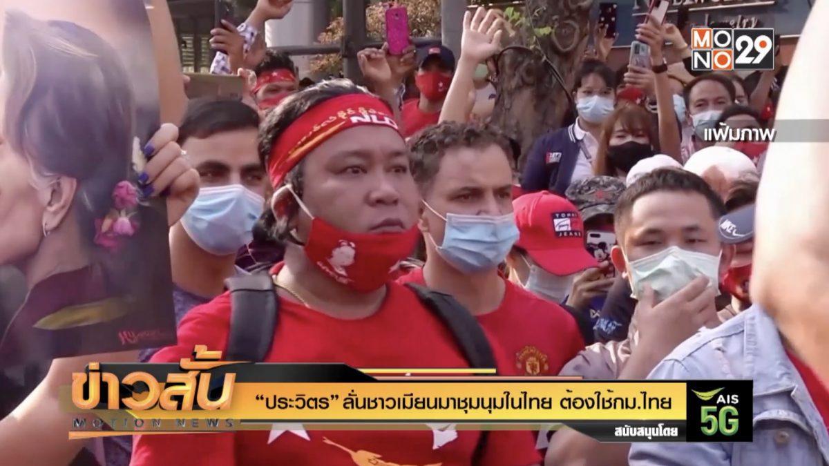 """""""ประวิตร"""" ลั่นชาวเมียนมาชุมนุมในไทย ต้องใช้กม.ไทย"""