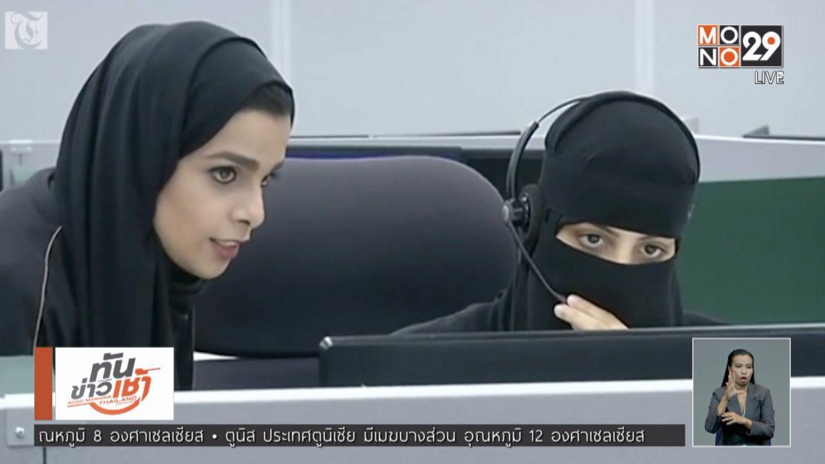 ซาอุฯ อนุญาตผู้หญิงเริ่มต้นธุรกิจได้เอง