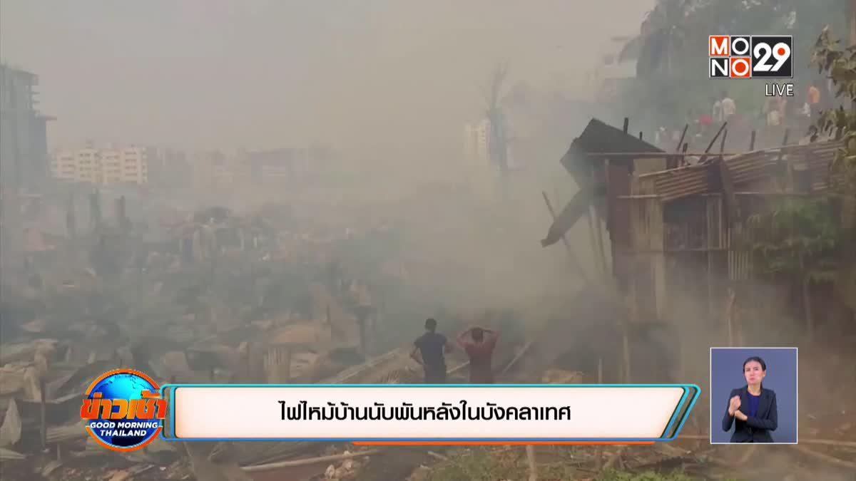 ไฟไหม้ทำลายบ้านนับพันหลังในบังคลาเทศ