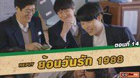 ซีรี่ส์เกาหลี ย้อนวันรัก 1988 (Reply 1988) ตอนที่ 14 คุณครูประจำชั้นสุดช็อค [THAI SUB]