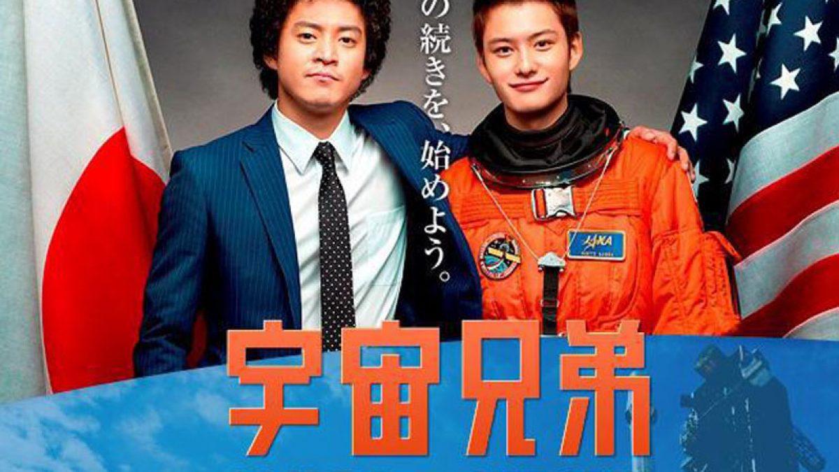 สองสิงห์อวกาศ  Space Brothers (หนังเต็มเรื่อง)