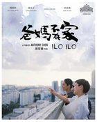 ILO ILO เต็มไปด้วยรัก