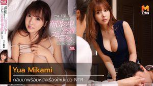 Yua Mikami ผลงานหนังเอวีแนว NTR ที่หนุ่มๆ ต่างเฝ้ารอ