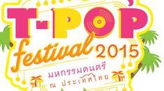 T-POP FESTIVAL 2015 มหกรรมดนตรี ณ ประเทศไทย