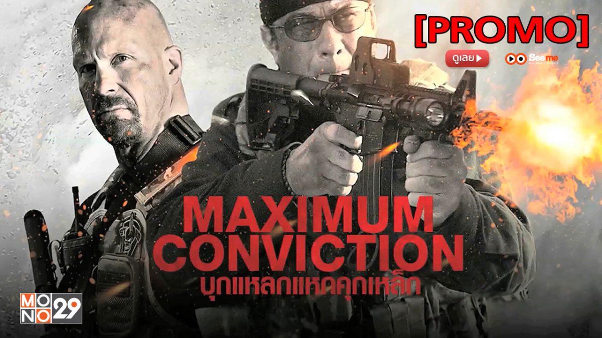 Maximum Conviction บุกแหลกแหกคุกเหล็ก [PROMO]