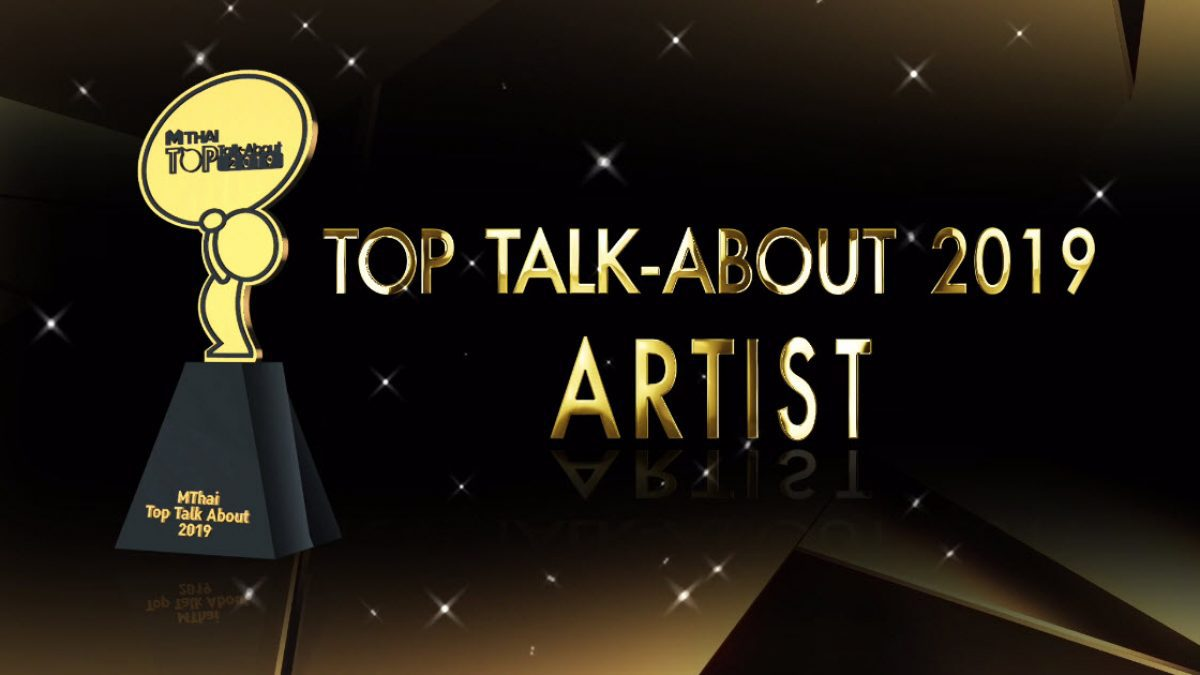 ผู้เข้าชิงรางวัล Top Talk-About Artist 2019
