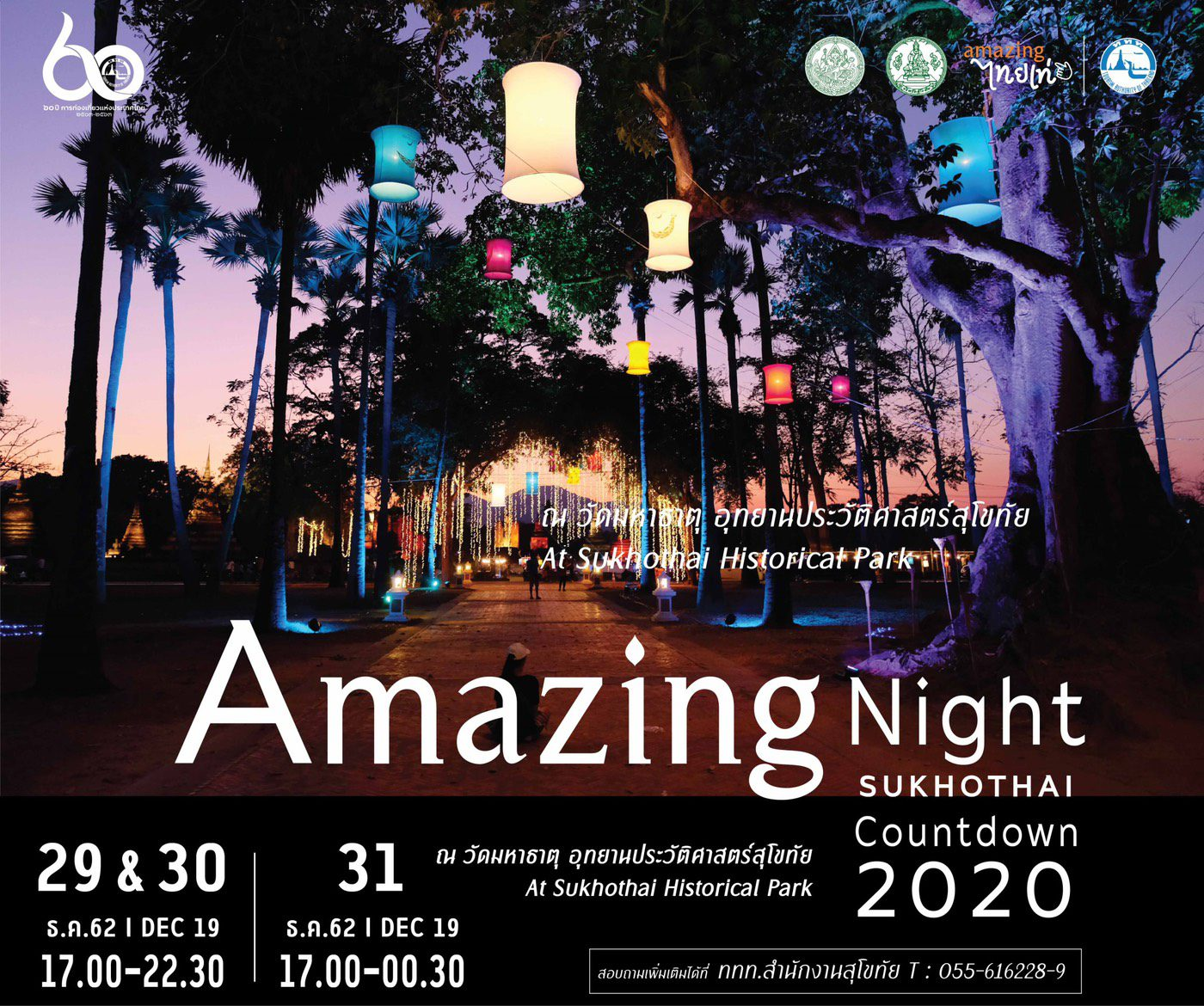 Amazing Night Sukhothai Countdown 2020