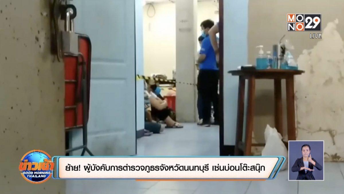 ย้าย! ผู้บังคับการตำรวจภูธรจังหวัดนนทบุรี เซ่นบ่อนโต๊ะสนุ๊ก
