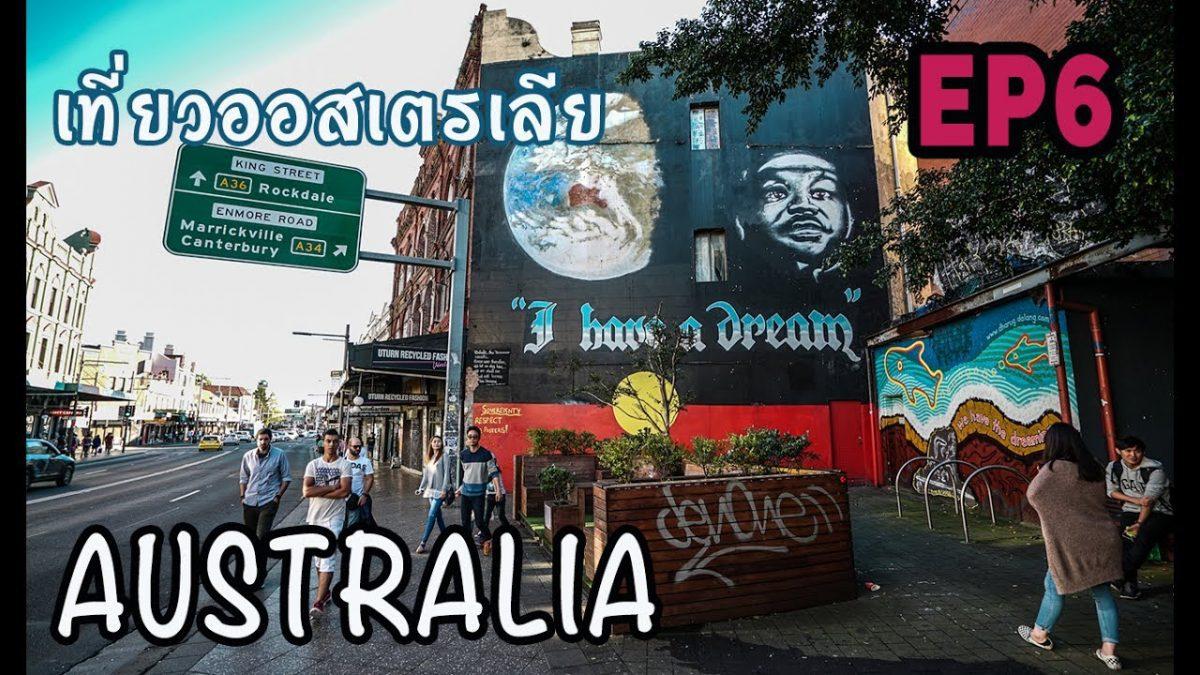 AUSTRALIA ep.6 ตามรอยมิวสิขวีดีโอ COLDPLAY THE SKY FULL OF STAR , NEWTOWN