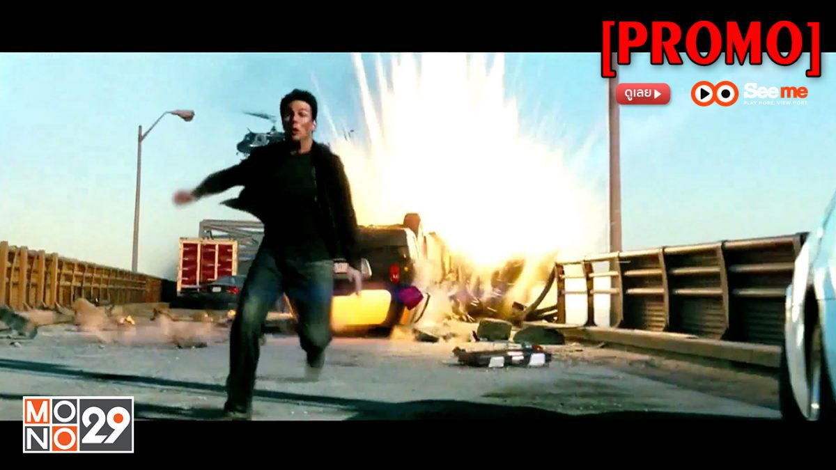 Mission: Impossible III ฝ่าปฏิบัติการ สะท้านโลก 3 [PROMO]