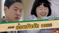 ซีรี่ส์เกาหลี ย้อนวันรัก 1988 (Reply 1988) ตอนที่ 13 เป็นความลับนะคะ [THAI SUB]