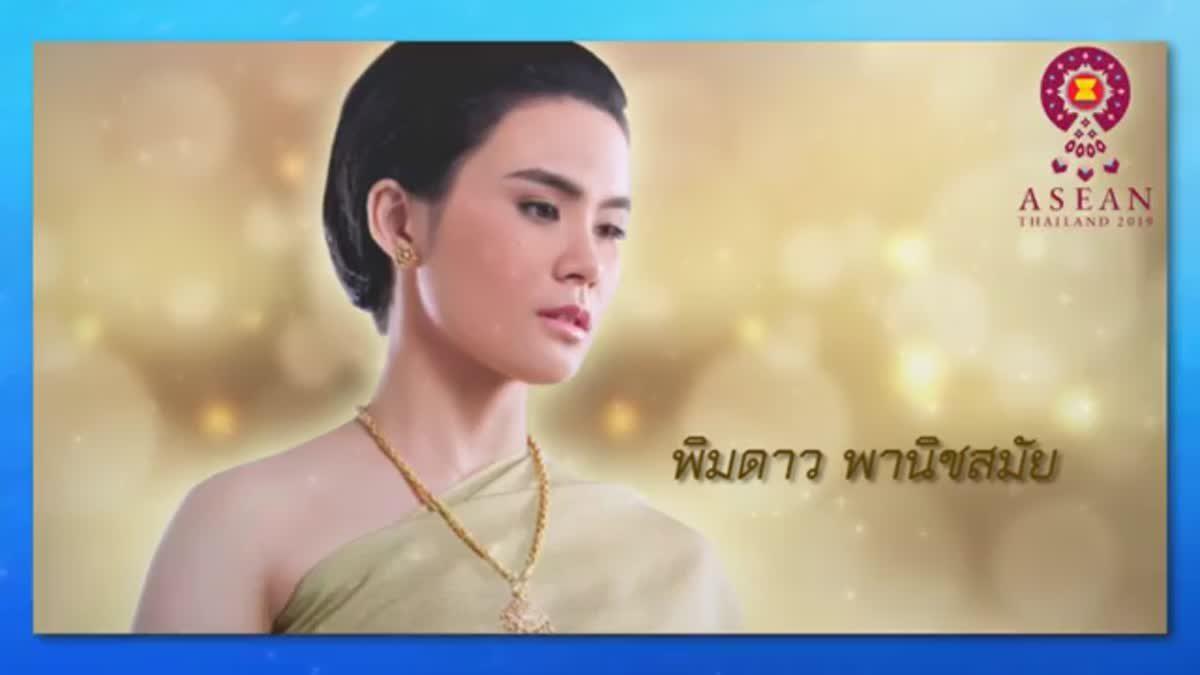 มัดหมี่ พิมดาว พานิชสมัย เชิญชวนคนไทยร่วมเป็นเจ้าภาพที่ดีในโอกาสที่ไทยเป็นประธานอาเซียน ตลอดปี 2562