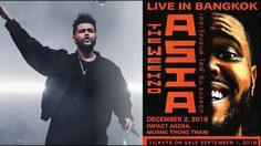 ครั้งแรกในไทยและเอเชีย! The Weeknd ประกาศจัด The Weeknd Asia Tour Live in Bangkok