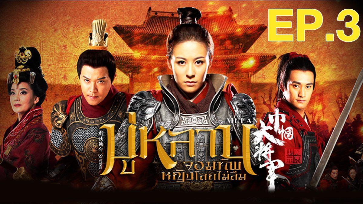มู่หลาน จอมทัพหญิงโลกไม่ลืม ตอนที่ 3 : Mulan Ep.3