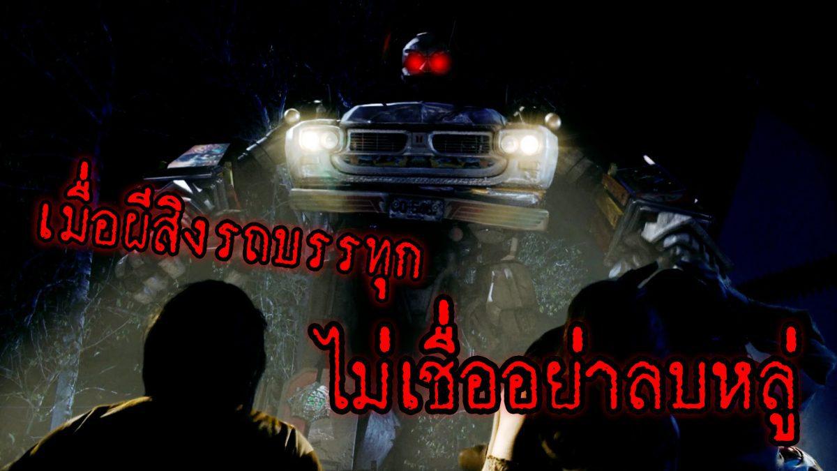 """Transformers แบบไทยๆ เมื่อเจอ """"ผีสิงรถสิบล้อ"""" !!"""