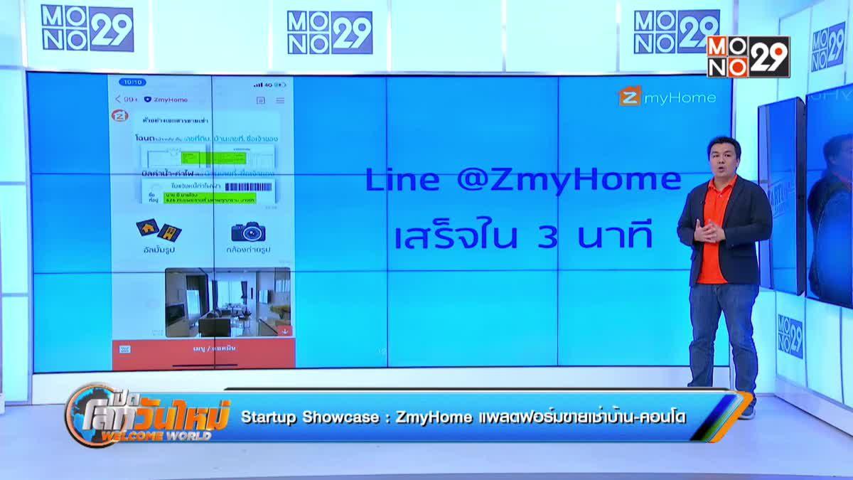 Startup Showcase ตอน : ZmyHome แพลตฟอร์มขายเช่าบ้าน-คอนโด