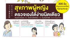 2 คู่มือให้ผู้หญิงวัยทำงาน ดูแลสุขภาพ