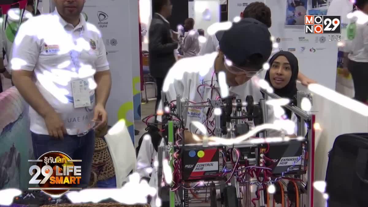 29 LifeSmart : Innovation ตอน การแข่งขันหุ่นยนต์เพื่อสิ่งแวดล้อมในดูไบ