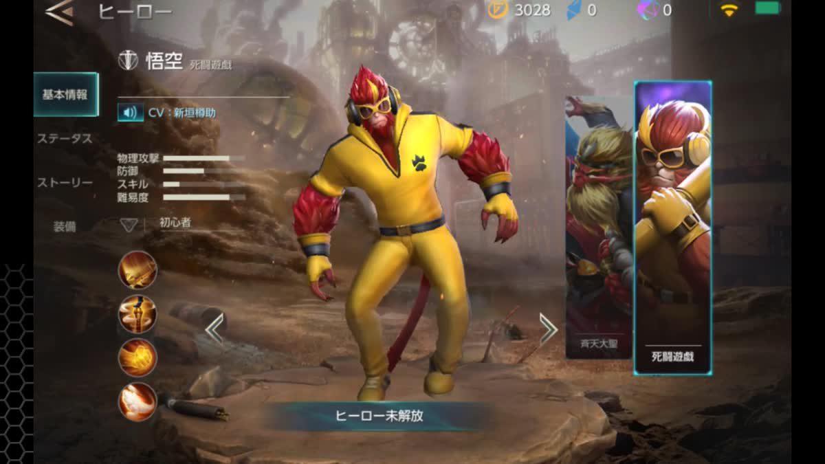 หงอคง จากเกม War Song ตัวละครที่คล้าย Wukong ใน ROV
