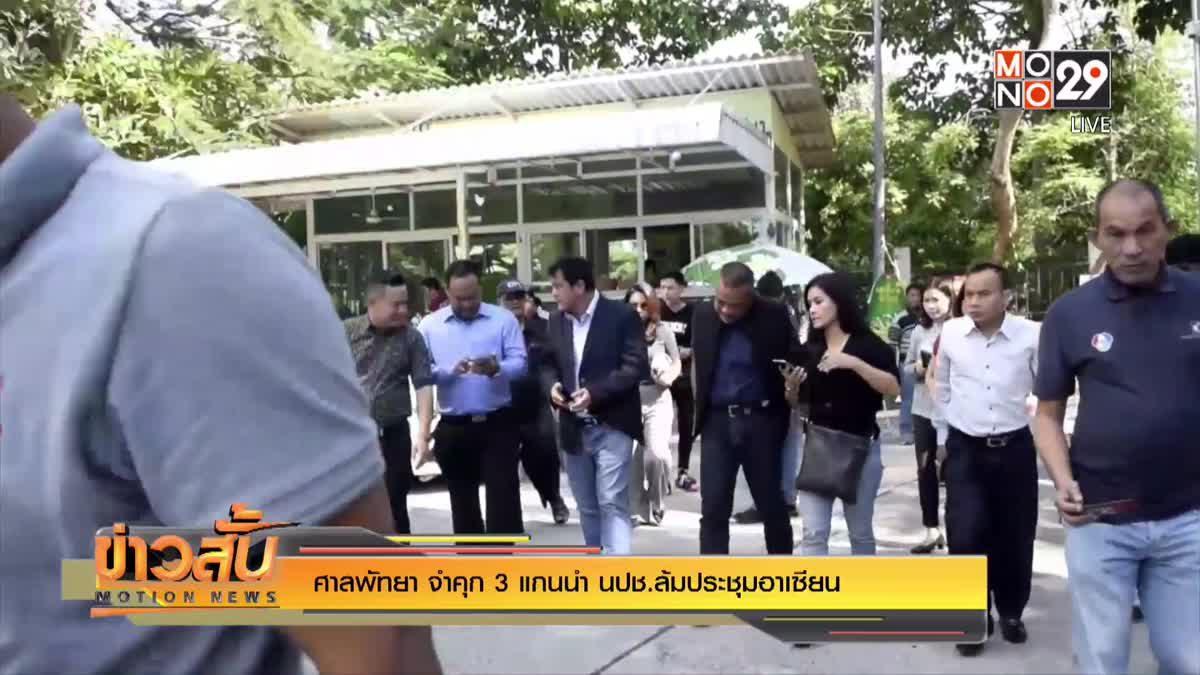 ศาลพัทยา จำคุก 3 แกนนำ นปช.ล้มประชุมอาเซียน