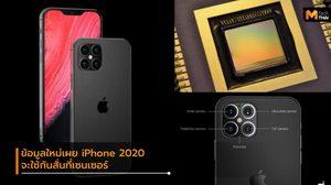 iPhone ปี 2020 จะมาพร้อมกันสั่นที่เซนเซอร์