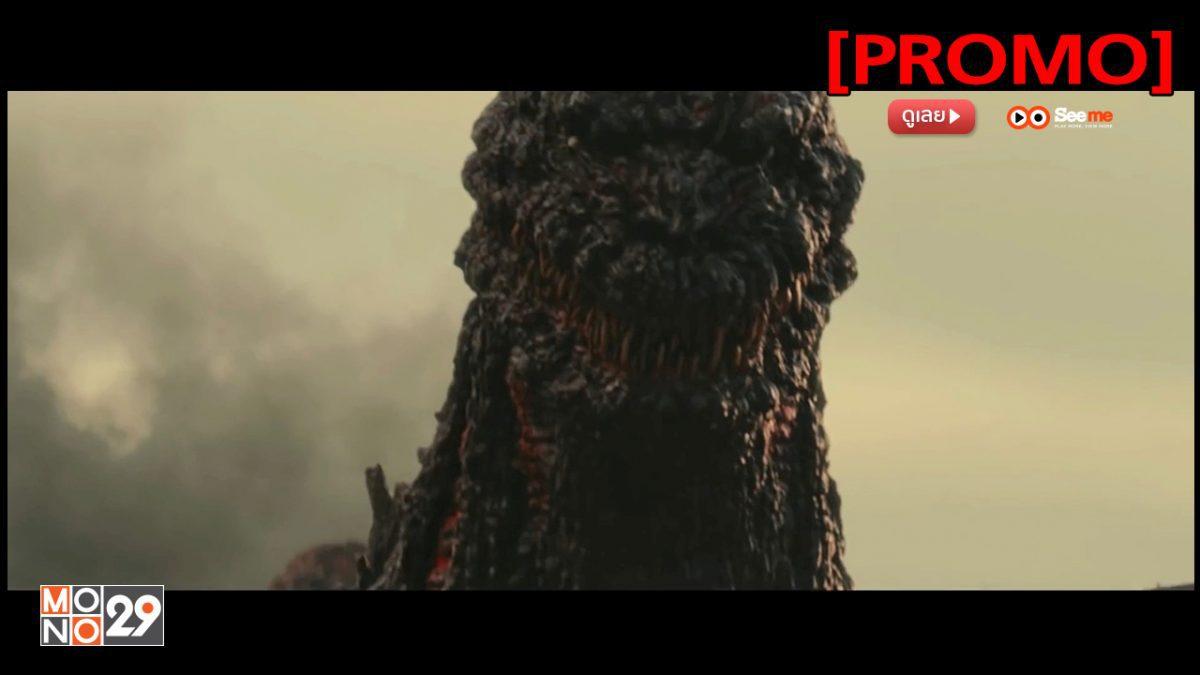 Shin Godzilla ก็อตซิลล่า [PROMO]