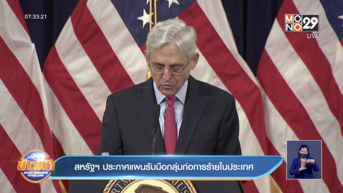 สหรัฐฯ ประกาศแผนรับมือกลุ่มก่อการร้ายในประเทศ