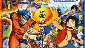 ประกาศรายชื่อ ชมฟรี!  50 ที่นั่ง รอบปฐมทัศน์ One Piece & Toriko 3D