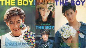 ดาราวัยรุ่นยุค 90 บนปก นิตยสาร THEBOY จำได้มั้ย? ใครเป็นใคร!