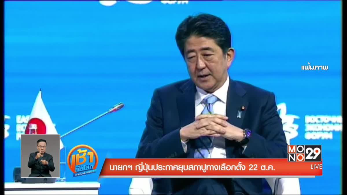 นายกฯ ญี่ปุ่นประกาศยุบสภาปูทางเลือกตั้ง 22 ต.ค.