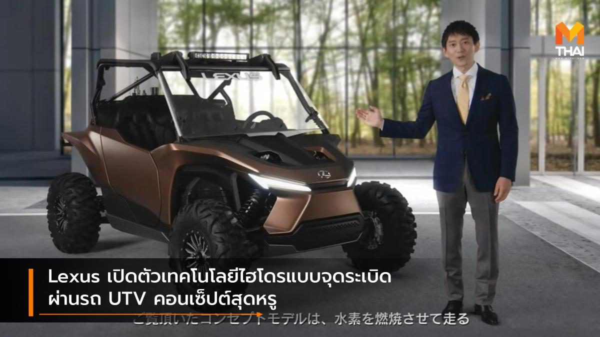 Lexus เปิดตัวเทคโนโลยีไฮโดรแบบจุดระเบิด ผ่านรถ UTV คอนเซ็ปต์สุดหรู