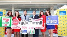 ไทย แอร์เอเชีย เอ็กซ์ ชวนเที่ยวญี่ปุ่น เกาหลี จ่ายง่ายที่เคาน์เตอร์เซอร์วิส